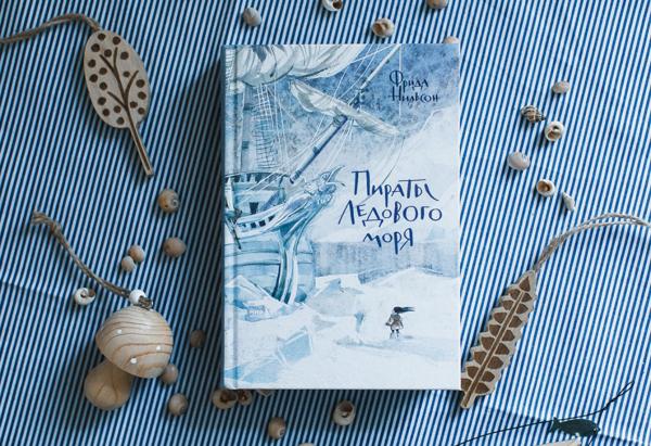 Каждый, не только ребенок, но и взрослый, найдет в этом приключенческом романе что-то важное и сокровенное для себя.