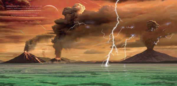 Спутник Земли в то время был в 15 раз ближе к нашей планете. Своим мощным притяжением Луна вытягивала магму из вулканов Земли и вызывала бесчисленные взрывы и землетрясения.