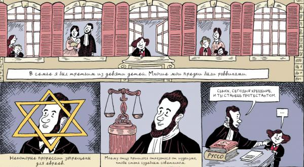 Родители Карла Маркса придерживались весьма консервативных взглядов и хотели, чтобы сын вырос протестантом.