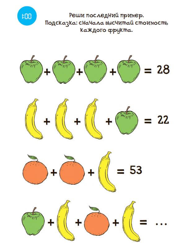 Узнай, сколько стоит каждый фрукт, и посчитай сумму в последнем примере за 1 минуту.