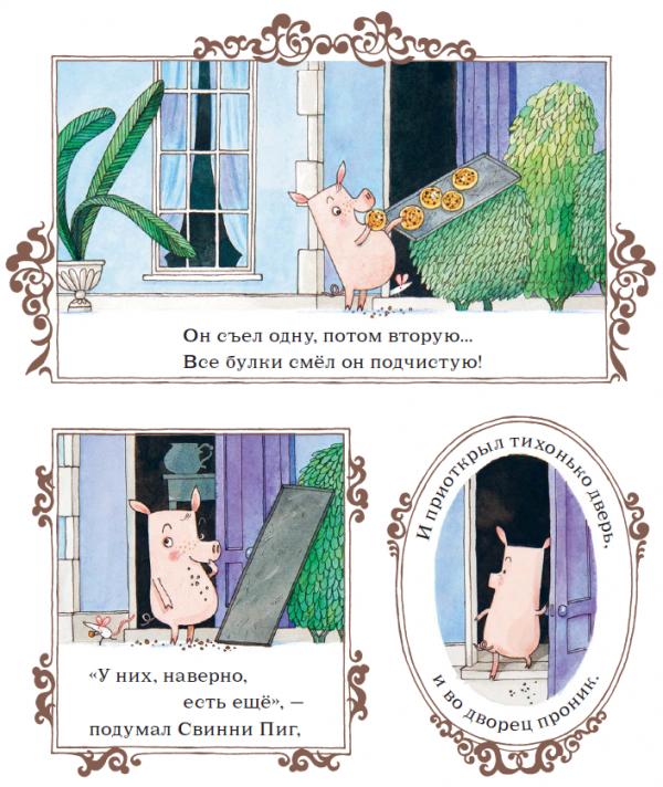 Стихи про Свинни Пига презабавные. Как и сам Свинни.