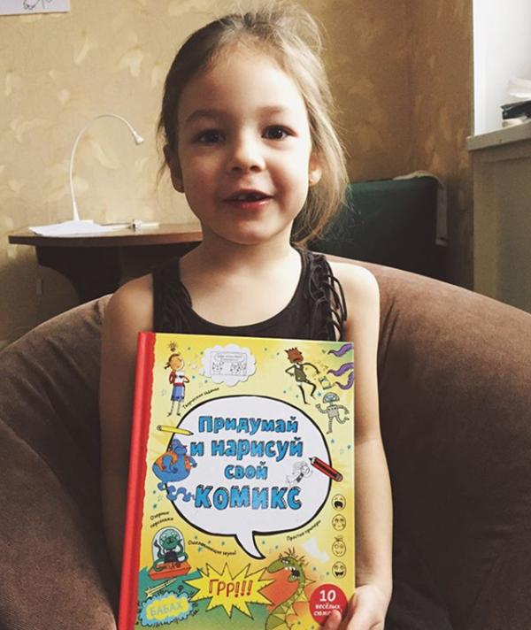 А нашим читателям знакомы её предыдущие книги-подсказки — «Книга моих историй» и «Придумай и нарисуй свой комикс».