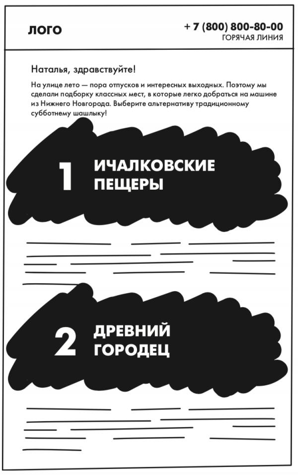 Пример письма с полезным контентом, который вызвал интерес у аудитории.