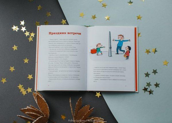 Читатели рассказывают, что даже прячут книгу от мам ;) Должно же быть что-то только папино!