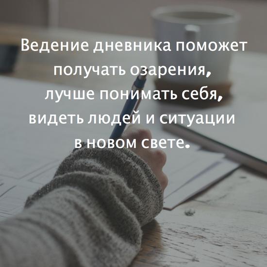 Дорогой дневник, или 22 практики, чтобы понять себя