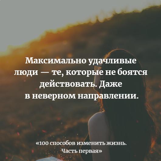 Если у вас есть давняя мечта, к которой часто обращаются ваши мысли, но которую вы никогда не пытались осуществить, пора сдвинуться с мертвой точки.