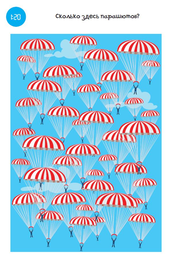 Узнай, сколько на картинке парашютов, за 1 минуту 20 секунд.