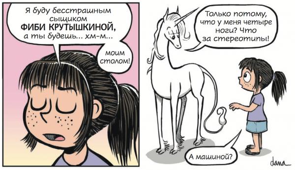 На каждой странице — забавные фразы, образы, ситуации, поэтому читать комикс особенно увлекательно.