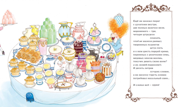 Свинни Пиг поглощает королевские вкусности с таким аппетитом, что ваш ребенок наверняка захочет пообедать за компанию.