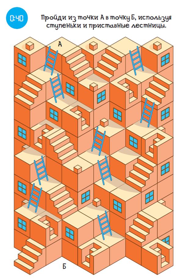Пройди из точки А в точку Б, используя ступеньки и приставные лестницы, за 40 секунд.