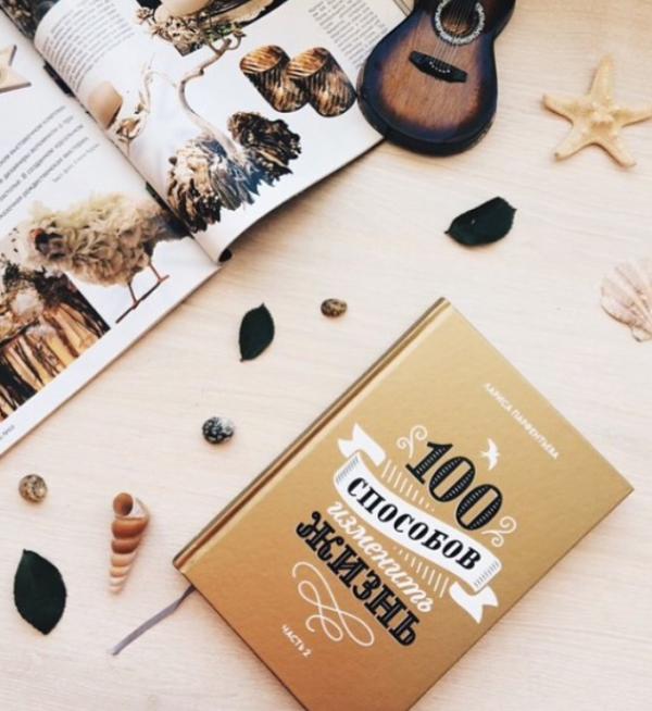Это книга для всех, кто хочет улучшить свою жизнь и стать счастливее.