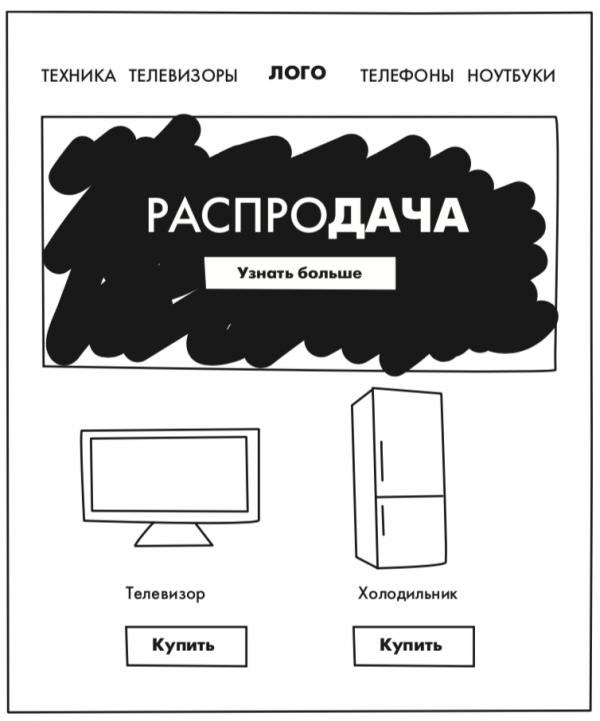 «Распродача» в интернет-магазине бытовой техники