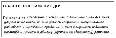 Пример рефлексии из ежедневника Катерины Ленгольд