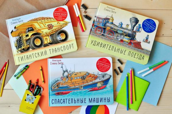 Напоследок расскажем еще о книгах Стивена Бисти, Кстати, он создает свои иллюстрации без помощи компьютерной графики!
