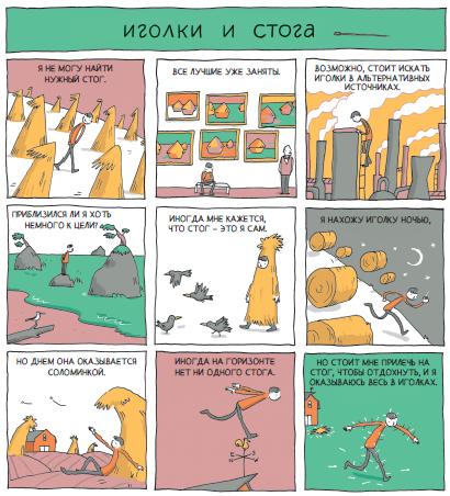 Автор комикса «В поиске идей» Грант Снайдер сравнивает поиск идеи с поиском иголки в стоге сена. Иногда, вместо того, чтобы мучительно перерывать каждую соломинку, стоит просто прилечь.