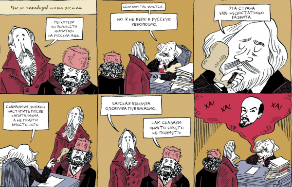 Карл Маркс считал, что переход к социализму невозможен без капитализма.