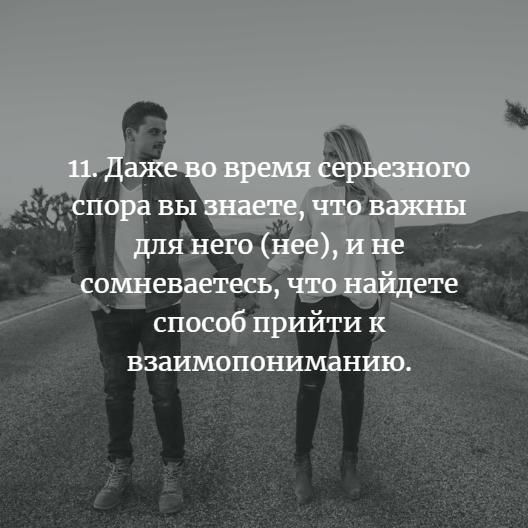 Даже во время серьезного спора вы знаете, что важны для него (нее), и не сомневаетесь, что найдете способ прийти к взаимопониманию