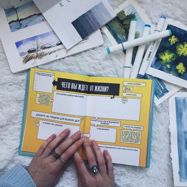 В этой книге уйма вопросов. Отвечая на них, вы сможете взглянуть на свою жизнь по-новому или заметить детали, которых раньше не видели.