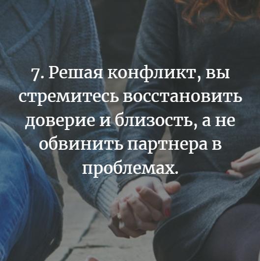 Решая конфликт, вы стремитесь восстановить доверие и близость