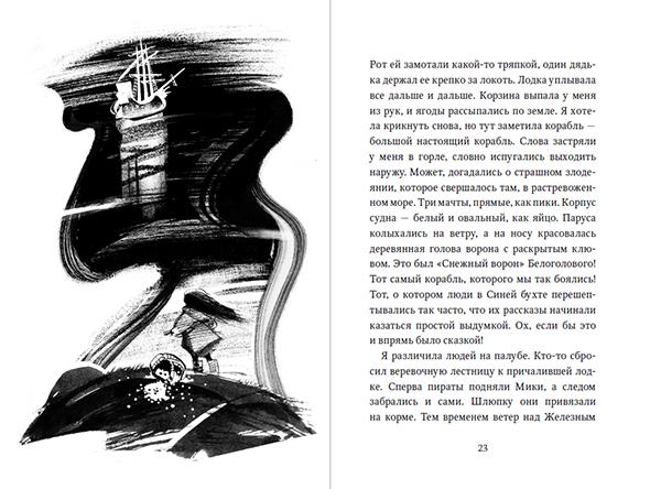 Яркие образы и захватывающую историю хотелось раскрыть еще глубже — через иллюстрации. С этой задачей мы обратились к художнику Анастасии Балатенышевой.