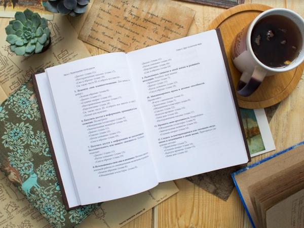 Дневник выносит информацию на поверхность, чтобы вы могли ее использовать.
