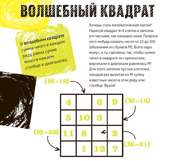 Задание из книги «Математическая пицца»