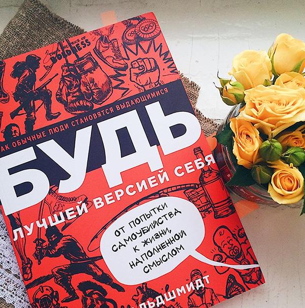 Эта книга расскажет об истинных составляющих успеха. Её автор Дэн Вальдшмидт исследовал более 1000 историй обычных людей, которые достигли выдающихся побед.