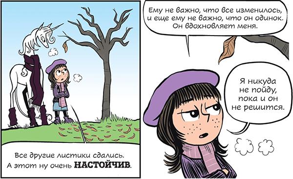 В детстве Дана обожала этот комикс, как и миллионы других читателей, поэтому приключения Фиби переняли его сильные стороны — ярких героев и немного философский юмор.