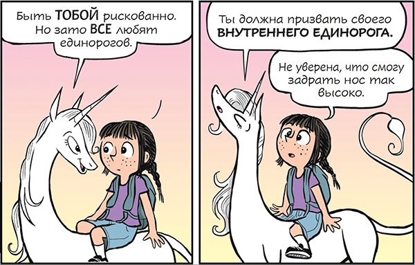 Пони и единороги сейчас практически везде. Но ироничный авторский стиль не даёт ни единого шанса обвинить комикс в попытке поэксплуатировать популярность My little pony.