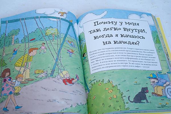 «Почему?» — любимый вопрос всех малышей. Он помогает им узнавать столько всего, что и не перечислишь. В этой книге тоже много полезных фактов. И некоторые из них касаются нашего организма: почему мы зеваем или зачем нужен сон.