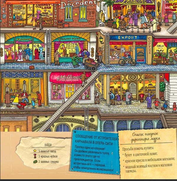 Фрагмент иллюстрации из книги-лабиринта «Детектив Пьер распутывает дело»