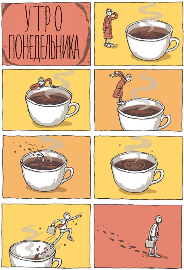 Кофе и сон. В идеале 7–8 часов сна в сутки, хотя это не всегда получается. И три кружки кофе каждое утро.