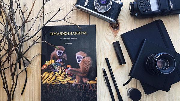 Эта книга о том, как вести интересную жизнь, полную открытий, постоянно стремясь узнавать новое