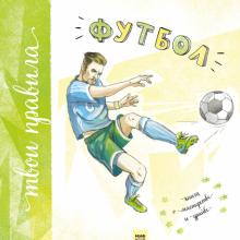 Книга «Футбол» создана с любовью к игре. Это чувствуется сразу, когда открываешь первую страницу.