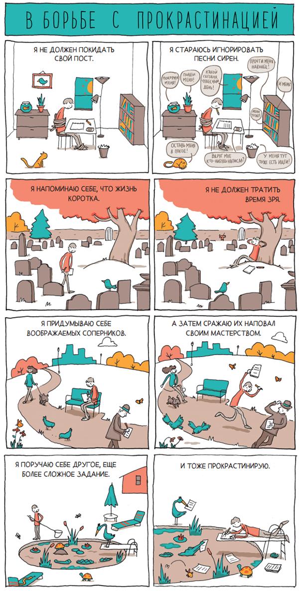 Да, а разве не все к ней склонны? Кстати, в моей книге есть комикс, который называется «В борьбе с прокрастинацией».