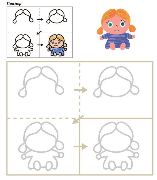 Выполни задание последовательно, обращая внимание на образец. Не забудь раскрасить получившийся рисунок!