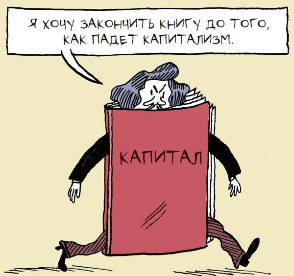 Первое издание «Капитала» Карла Маркса не было популярным