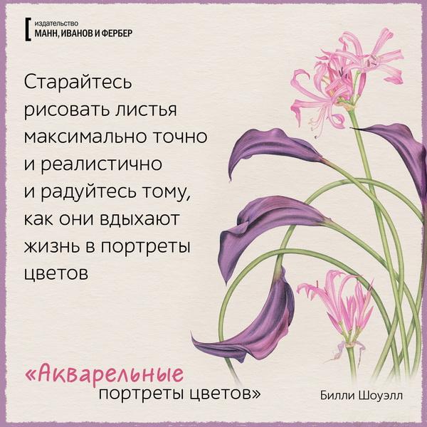Старайтесь рисовать листья максимально точно и реалистично и радуйтесь тому, как они вдыхают жизнь в портреты цветов