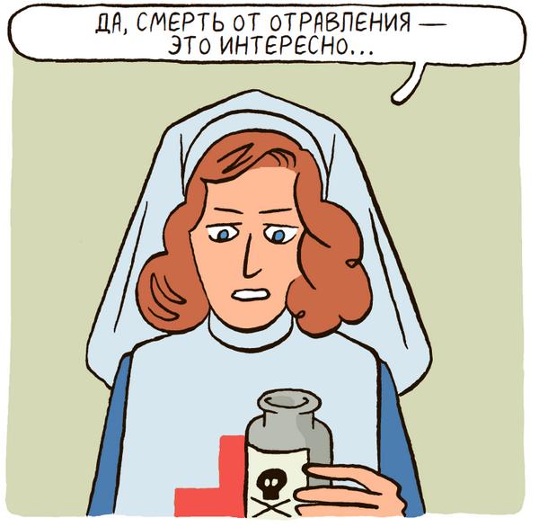 Агата Кристи была замужем за лётчиком и работала медсестрой
