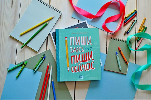 Ваш ребёнок сможет составить список желаний, узнать о себе по своему почерку, побороть страхи и познакомиться с собой в будущем.