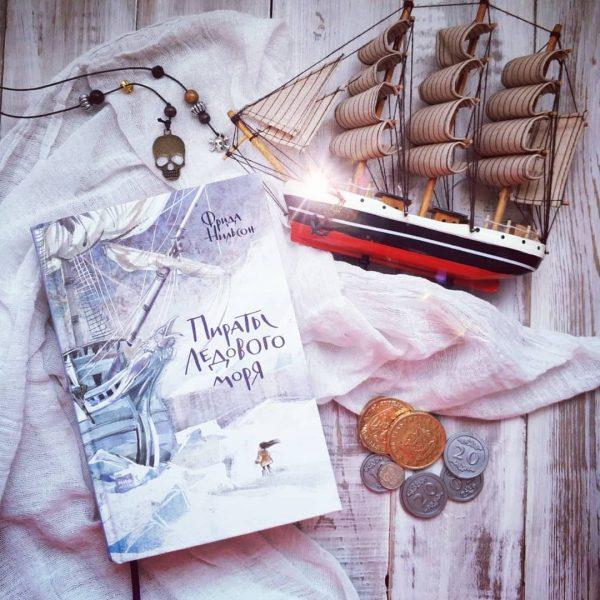 Последняя страница перевёрнута, история раскрыта, а расставаться с героями книги совсем не хочется.... Буквально 15 минут назад дочитала очень добрую детскую книгу «Пираты ледового моря» Фриды Нильсон.