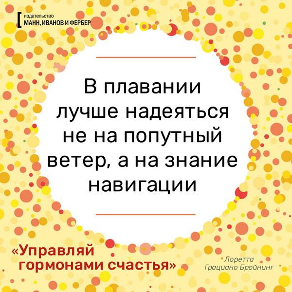 Открытки по книге «Управляй гормонами счастья»