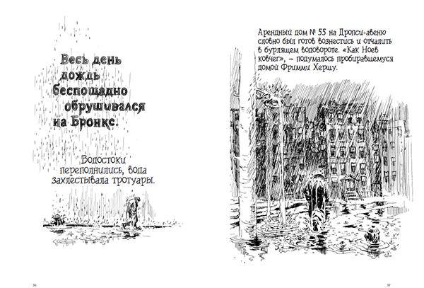 Четыре отдельных рассказа, объединенных общим местом действия, выступающим в роли отдельного персонажа — арендным домом № 55 на Дропси-авеню.