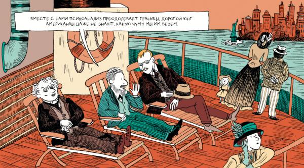 Фрейд много путешествовал и старался всюду продвигать идею психоанализа.