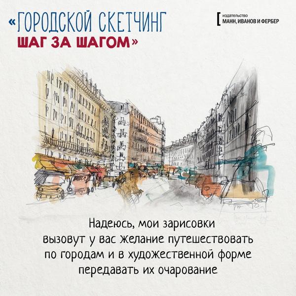 Надеюсь, мои зарисовки вызовут у вас желание путешествовать по городам и в художественной форме передавать их очарование