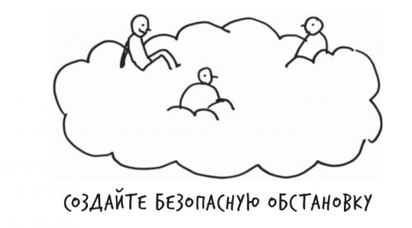 Лиминальное мышление предполагает безопасную обстановку. Как для вас, так и для окружающих. Невозможно вести серьезные разговоры с людьми из разных «пузырей убеждений», когда они не чувствуют себя спокойно. А ощущение безопасности невозможно без доверия.