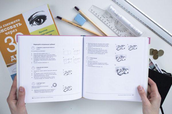 В книге можно рисовать сразу за автором — это весело и не занудно.