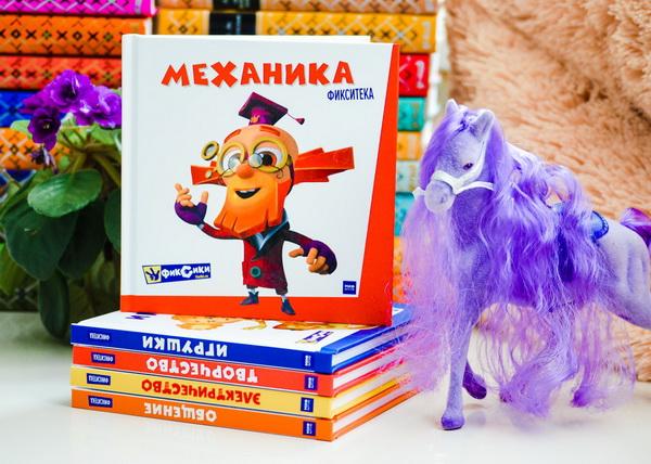 В книгу вошли истории из мультфильмов: «Рычаг», «Катапульта», «Уровень», «Шариковая ручка», «Застёжка-молния», «Сила трения».