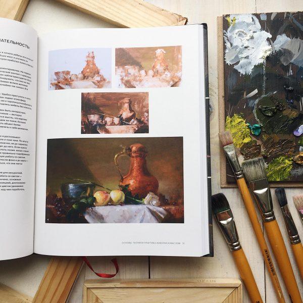 «Живопись маслом» — это не только полезные советы и глубокие философские рассуждения, но и потрясающие иллюстрации и мастер-классы.