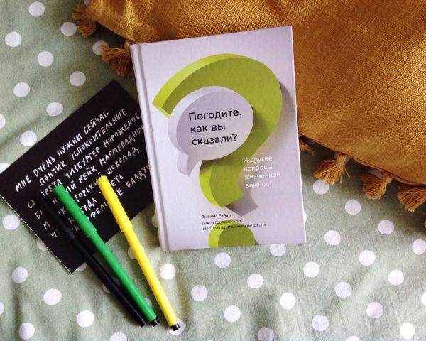 Эта книга не только полезная, но и очень искренняя. Джеймс Райан рассказывает о карьере, женитьбе, рождении и воспитании детей, отношениях с родителями. И во всем ему помогают вопросы.